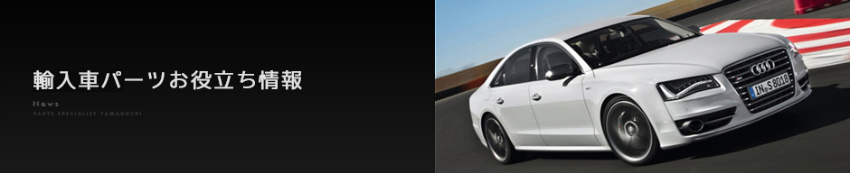 輸入車パーツお役立ち情報 | 外車の部品のことなら、パーツスペシャリスト山口にお任せください。